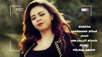 Yasmine Niazy - 3aned We Kaber   ياسمين نيازي - عاند وكابر ٢٠١٦ [LYRICS - SINGLE]