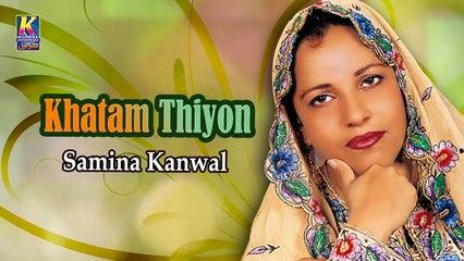 Samina Kanwal New Sindhi Song - Khatam Thiyon Khushiyon - Sindhi Popular Song