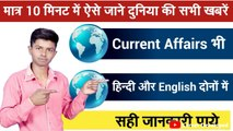 How to read news online। मात्र 10 मिनट में News प्रतिदिन ऐसे पाए । Current Affairs kaise paye | News & Current affairs kaise paye