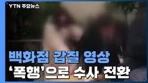 '백화점 갑질 영상' 당일 훈방 뒤 수사로 전환한 이유는? / YTN