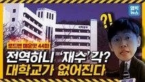 [엠빅X로드맨] 아이고오.. 대한민국에서 지방대생이라 죄송합니다ㅜ 근데 잘못은 학교가 했는데 왜 우리가..!!!!?