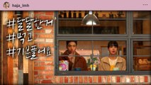 [Love With Flaws] EP.27,pass a snack, 하자있는 인간들 20200109
