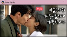 [Love With Flaws] EP.27,Do you want to kiss me?, 하자있는 인간들 20200109