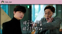 [Love With Flaws] EP.27,do not do one's regular work properly, 하자있는 인간들 20200109