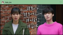 [Love With Flaws] EP.28,the hide-and-seek of Oh Yeon-seo and Ahn Jae-hyun, 하자있는 인간들 20200109