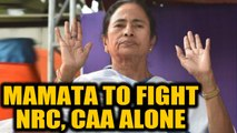 Mamata to skip oppn meet against NRC & CAA, calls out Left-Cong 'hypocrisy' | OneIndia News