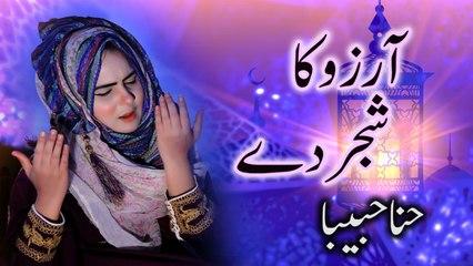 Hina Habiba New Naat - Arzoo Ka Shajar Dey - New Naat, Humd, Kalaam 1441/2020