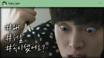 [Love With Flaws] EP.28,Do you have scissors?, 하자있는 인간들 20200109