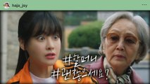 [Love With Flaws] EP.28,Oh Yeon-seo is kind to her grandmother.l, 하자있는 인간들 20200109