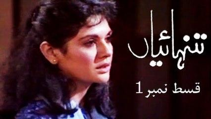 Tanhaiyan 1980s   Episode 1   Shahnaz Sheikh   Marina Khan   Asif Raza Mir   Behroz Sabzwari