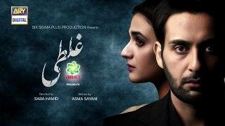 Ghalati Episode 5 Teaser