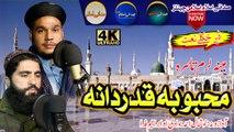 Pashto New HD naat - Meena Larem Tasara Mahbooba Qadardana by khushal ahmad and ibrahim fida