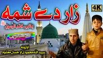 Hassan Mashoom and Ubaid ullah New HD Naat - Zar De Shem Zar De Shem