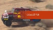 داكار 2020 - المرحلة 5 (Al Ula / Ha'il) - ملخص فئة الشاحنات