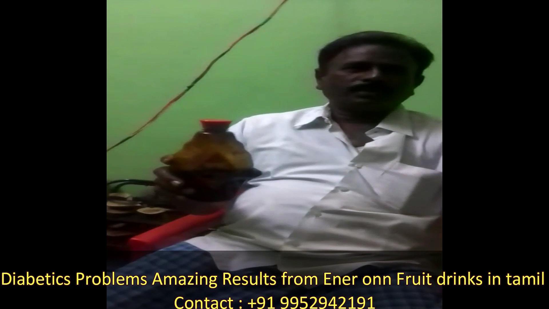 Diabetics Problems Amazing Results from Ener onn Fruit drinks in tamil – சர்க்கரை நோய் பிரச்சனைகளிலிருந்து  தீர்வு பெற Ener onn பழ பானங்களை பருகுங்கள்
