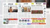 조간브리핑 (1월 10일) / YTN