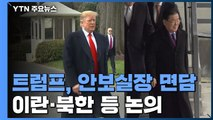 트럼프, 안보실장 면담...北 해법 논의 가능성 / YTN