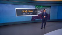 حلفاء إيران في المنطقة