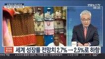 [라이브 이슈] 세계은행, 올해 성장률 전망치 하향 조정
