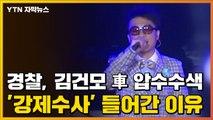 [자막뉴스] 경찰, 김건모 차량 압수수색...'강제수사' 들어간 이유 / YTN