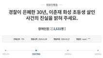 """'화성 초등생 실종사건' 유족, 국민청원...""""사건 진실 밝혀달라"""" / YTN"""