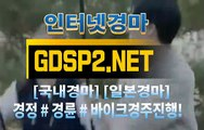 인터넷경마사이트추천 ↙ GDSP 2 . NET ♠