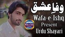 Heart Touching Urdu Ghazal || Tujay pass pa ka || Urdu Sad Ghazals || Sad Urdu Poetry || Urdu Shayari