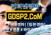 온라인경마사이트 GDSP2 . 콤 ꊛ 스크린경마