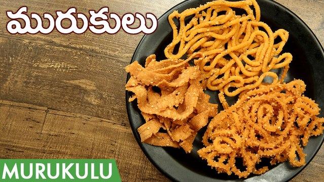 మురుకులు కరకరలాడాలంటే పిండి ఇలా కలపండి | Murukulu Recipe In Telugu | Janthikalu Recipe In Telugu