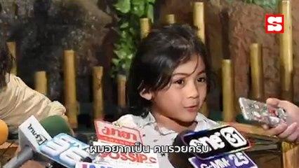 วันเด็กแห่งชาติ 2563 ลูกหลานคนดังเขาโตขึ้นอยากเป็นอะไร