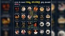 ಪ್ರಶಸ್ತಿ ಬಾಚಿಕೊಂಡ ಸಿನಿಮಾಗ ಪಟ್ಟಿ   KARNATAKA STATE FILM AWARD   FILMIBEAT KANNADA