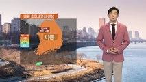 [날씨] 내일 초미세먼지 비상...대체로 구름 많음 / YTN