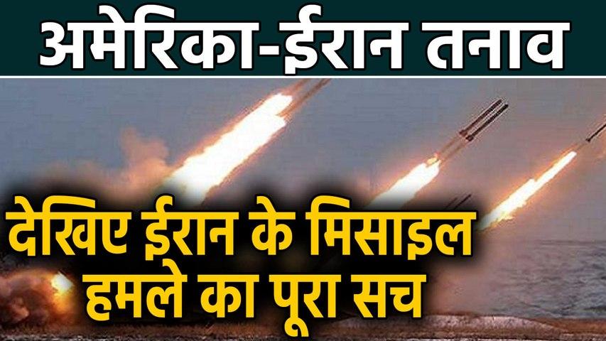 US-Iran Tension: US ठिकानों पर missiles attack का वीडियो जारी | वनइंडिया हिंदी