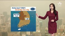 [날씨]전국 미세먼지 '나쁨'…주말 제주 '눈·비'