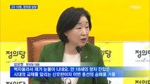 정의당, 고3 16명 입당식…만 18세 53만 유권자 '구애'