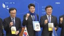 민주, '88년생 청년 소방관' 영입…장관 불출마지 대체자 '고심'