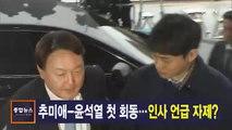 김주하 앵커가 전하는 1월 7일 종합뉴스 주요뉴스