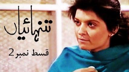 Tanhaiyan 1980s   Episode 2   Shahnaz Sheikh   Marina Khan   Asif Raza Mir   Behroz Sabzwari