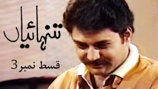 Tanhaiyan 1980s | Episode 3 | Shahnaz Sheikh | Marina Khan | Asif Raza Mir | Behroz Sabzwari