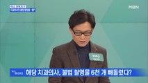 MBN 뉴스파이터-강남 유명 치과원장의 두 얼굴…어떻게 드러났나?