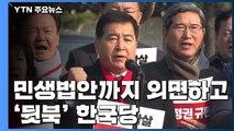민생법안 외면하고 갑자기 총력전?...'뒷북' 한국당 / YTN