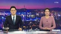 [YTN 뉴스나이트] 다시보기 2020년 01월 10일