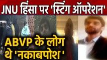 JNU Violence पर Sting Operation, ABVP के हाथ होने का ख़ुलासा | वनइंडिया हिंदी
