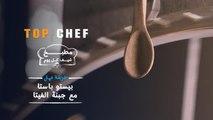 من مطبخ شيف كل يوم، الشيف فيصل يحضر طبق بيستو باستا مع جبنة الفيتا!
