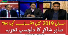 How was accountability in the year 2019: Sabir Shakir's Analysis