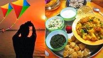 Makar Sankranti 2020 : 15 जनवरी मकर संक्रांति पर जरूर बनाएं इस चीज का प्रसाद, मिलेगा वरदान । Boldsky