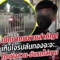 เปิดปากพยานสำคัญ จะถีบรถขวาง-โดนยิงสวน ขับรถตามโจรปล้นทอง!!