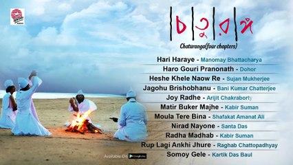 Chaturanga (Four Chapters) | Bengali Film | Debojyoti | Suman | Rituparna | Dhritiman