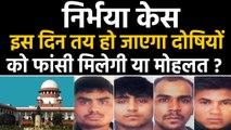 Nirbhaya case: Curative petition पर Supreme court में इस दिन सुनवाई | वनइंडिया हिंदी