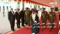 تعيين هيثم بن طارق سلطانا لعمان خلفا لابن عمه قابوس بن سعيد